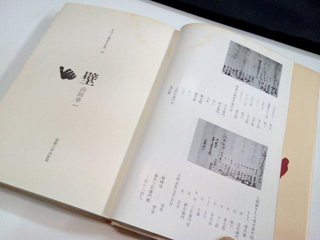 旧豊田家文書04
