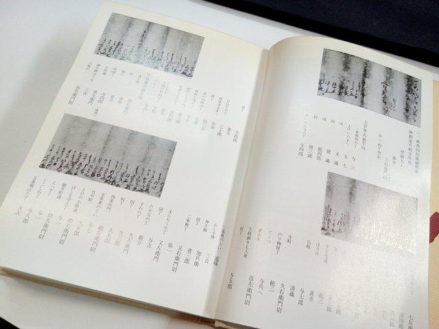 旧豊田家文書03