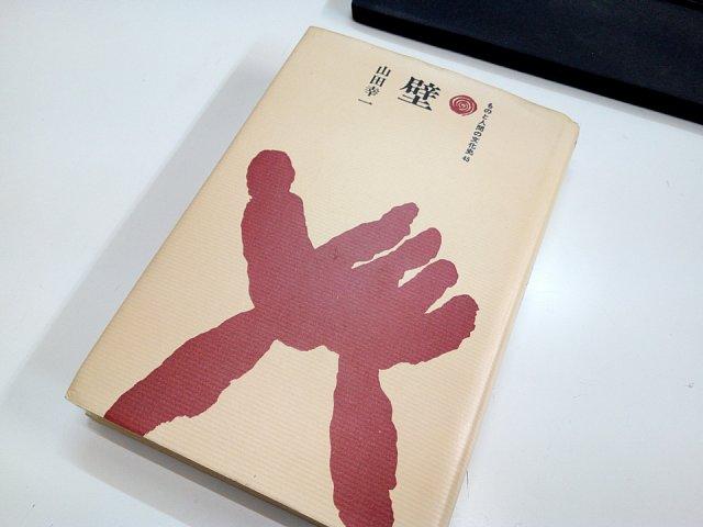 旧豊田家文書01