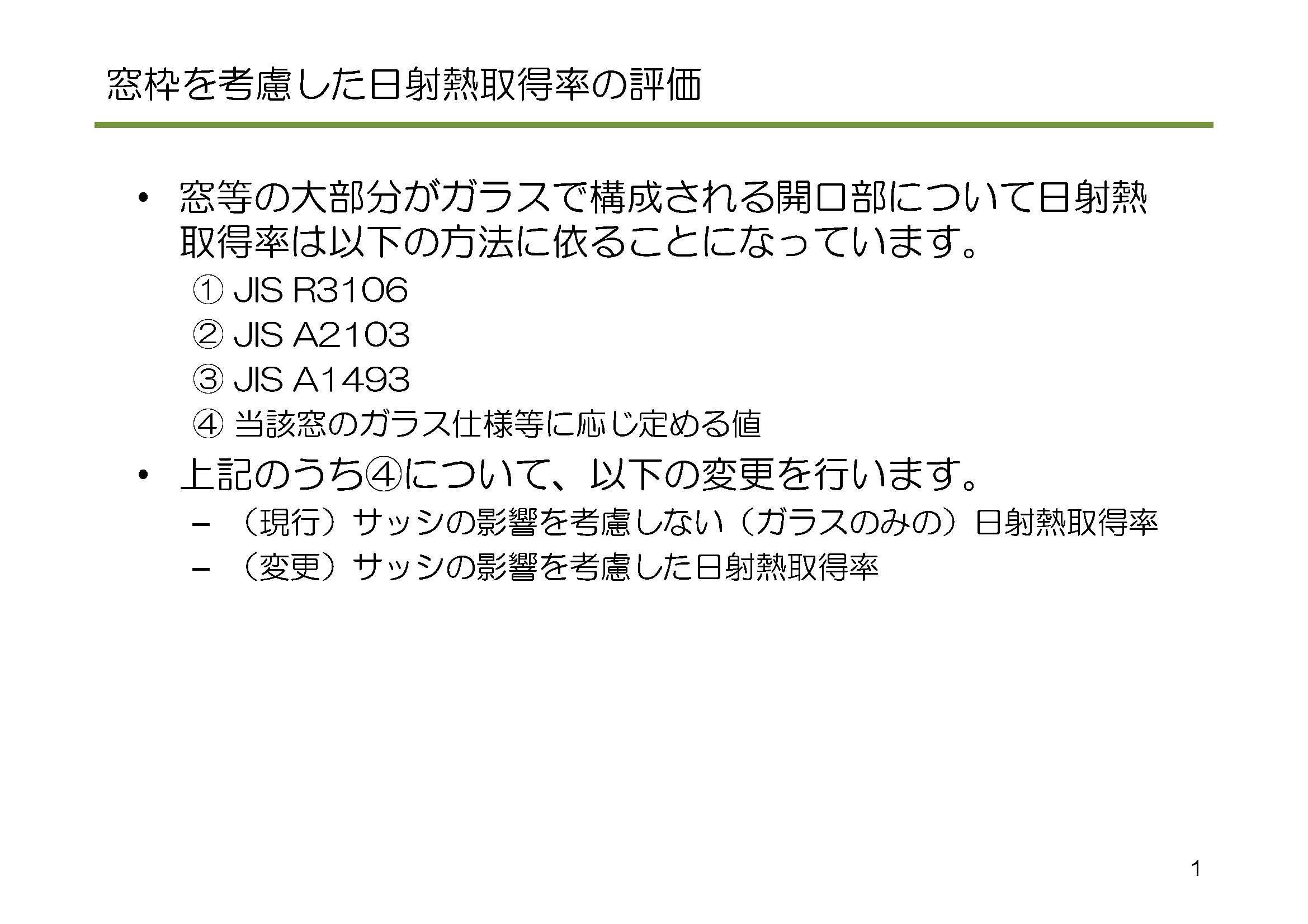 Henkou01_160401_ページ_1