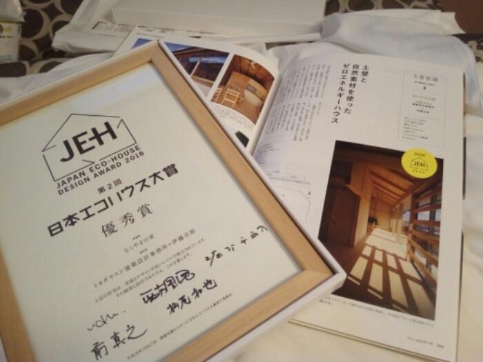 エコ ハウス 大賞